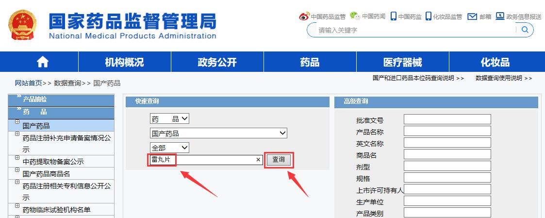 国药准字Z河西雷丸片国家药品查询步骤4