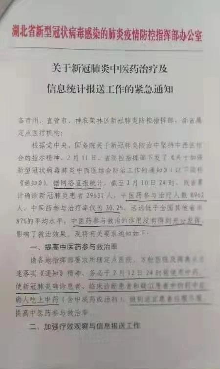 湖北省新冠病毒防控指挥部