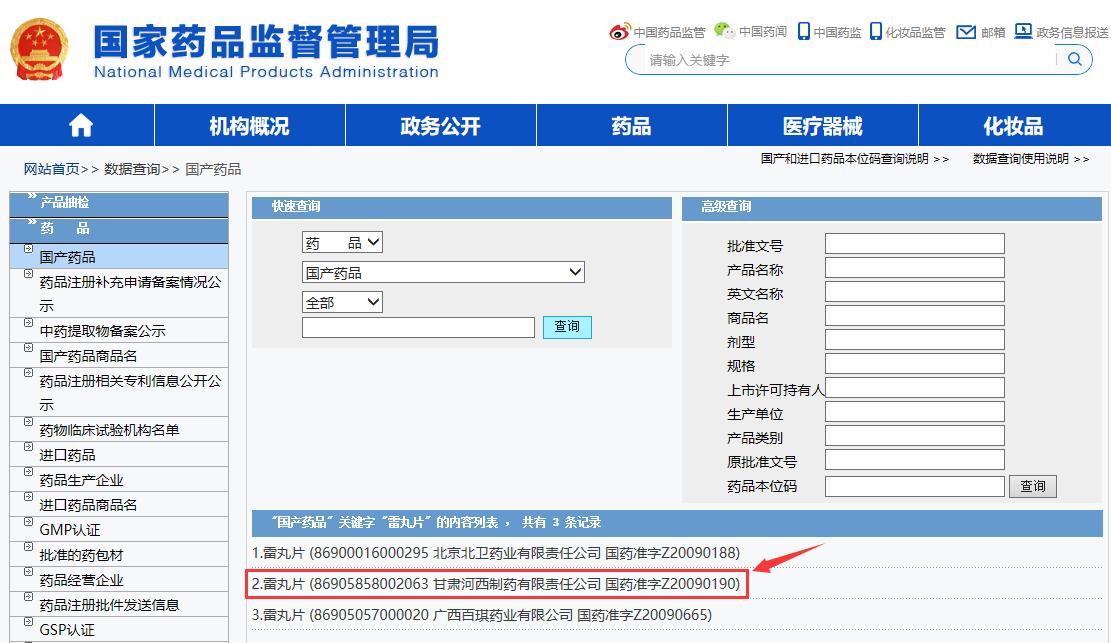 国药准字Z河西雷丸片国家药品查询步骤